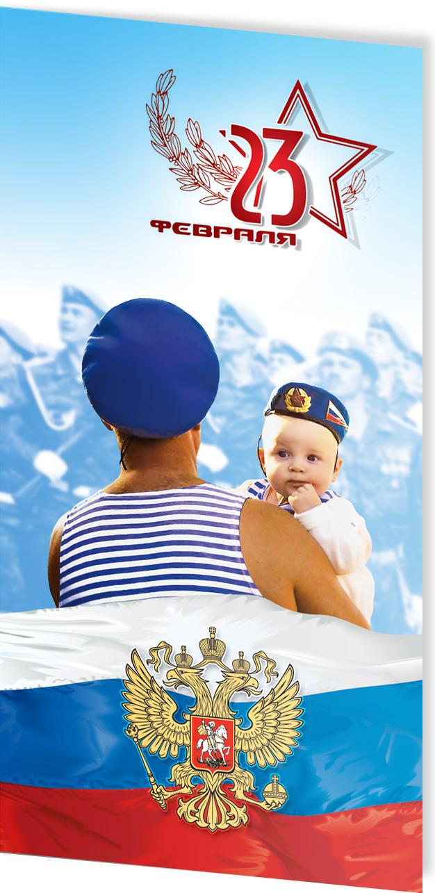 магазинов России с 23февраля папа моряк рамы спасали